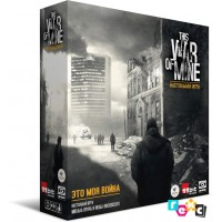 Это моя война (This war of mine)