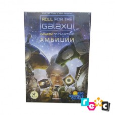 Roll for the Galaxy: Ambition (Кубарем по Галактике. Амбиции)